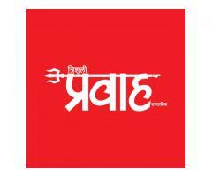 Trishuli Prawaha Weekly Newspaper