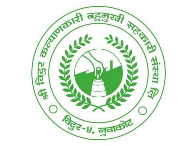 Bidur Kalyankari Mutipurpose Cooperative Ltd.